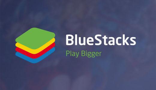 パソコンでAndroidアプリやゲームがプレイできるBlueStacksはアップデートに注意