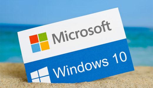 Windows10のWindows Update 設定とエディションによる違い
