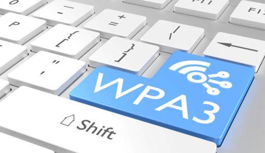 Wifiルーターの購入は2019年以降が最適?WPA3対応Wifiルーターのメリット