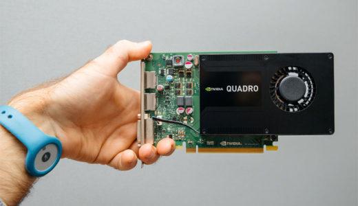 NVIDIA製ワークステーション向けグラフィックボードQuadroシリーズ