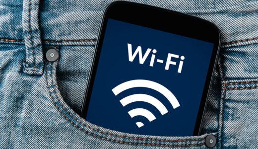 WiFiと電波法の関係