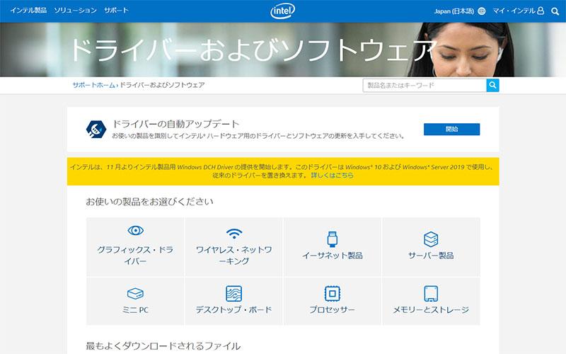 Dch ス 10 インテル windows ドライバー グラフィック