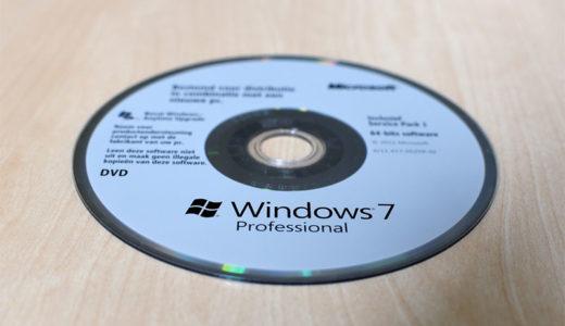 2020年1月にサポート終了するWindows7から移行する時に気をつけたいこと