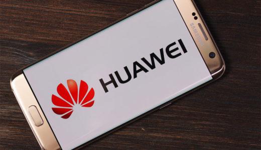 Huawei製パソコンやタブレット製品の今後と既存ユーザーが気をつけたいこと