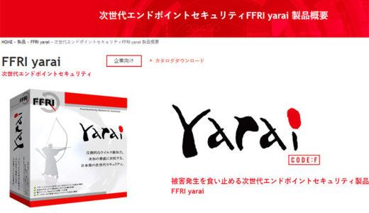 他社のウイルス対策ソフトウェアと共存できるFFRI yarai