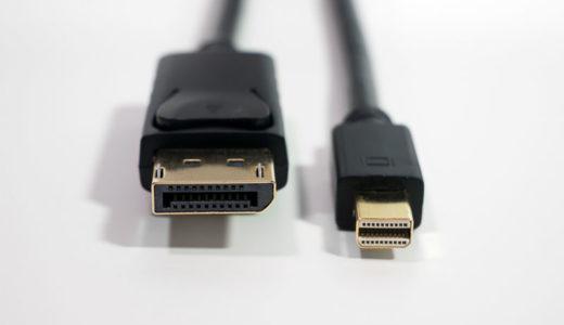 DisplayPort2.0とは?DisplayPort1.4との違いを解説