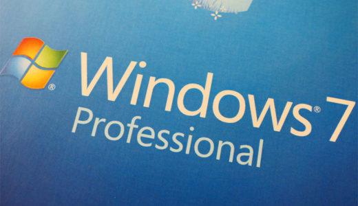 サポート終了後もアップデートを受けられるWindows 7 Extended Security Updates(ESU)