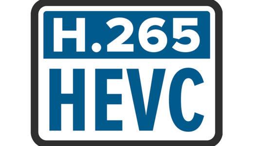 H.265コーデックの衰退とAOMedia Video 1 (AV1) について
